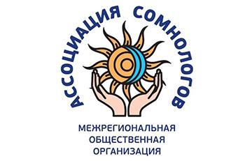 informatsiya-o-sozdanii-mezhregionalnoy-obshhestvennoy-organizatsii-_assotsiatsiya-somnologov_