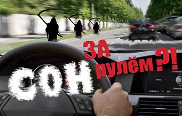urok-vyizhivaniya-na-doroge-kak-ne-usnut-za-rulem