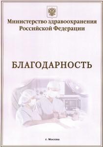 2004_Грамота Минздрава_1