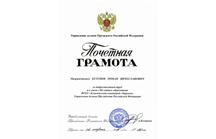 buzunov-r-v-nagrazhden-pochetnoy-gramotoy-upravleniya-delami-prezidenta-rossiyskoy-federatsii