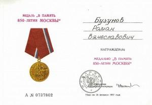 Медаль в честь 850 летия Москвы
