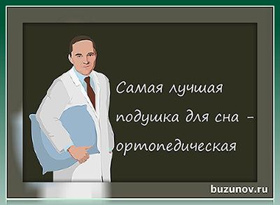 Бузунов, ортопедическая подушка отзывы, ортопедическая подушка при остеохондрозе