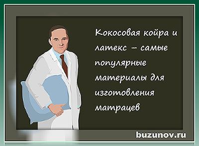 Р.В.Бузунов, материал для матраса, какой матрас лучше, какие матрасы лучше отзывы