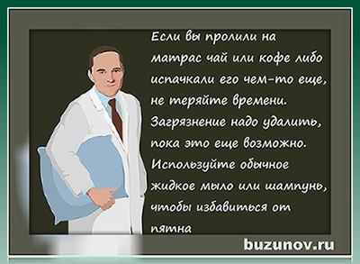 Бузунов, какой матрас лучше выбрать, матрас какой выбрать отзывы