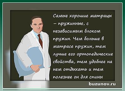 Бузунов, какой матрас лучше выбрать, как выбрать матрас