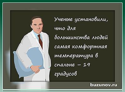 Роман Бузунов, как лучше спать, как обставить спальню