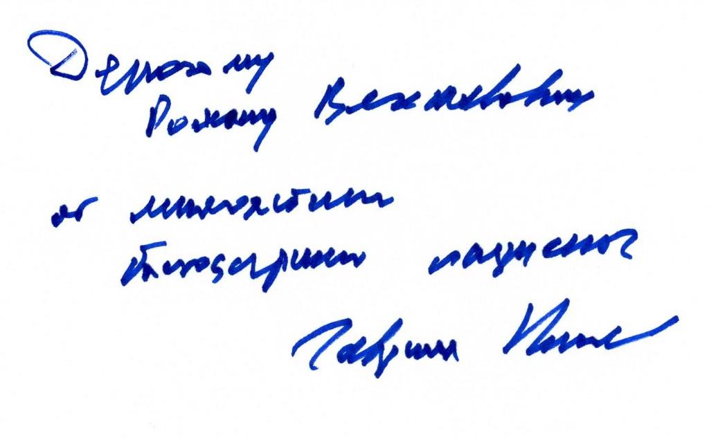Благодарность Попова Г.Х