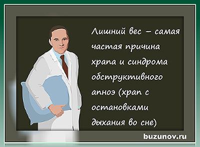Роман Бузунов, лечение храпа, лечение апноэ, как избавиться от храпа