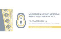 priglashaem-vas-na-moskovskiy-mezhdunarodnyiy-bariatricheskiy-kongress-moskva-20-22-aprelya