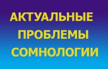 priglashaem-na-konferentsiyu-_aktualnyie-problemyi-somnologii_-moskva-16-17-11-2016-g