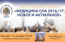 priglashaem-prinyat-uchastie-v-novoy-programme-rossiyskogo-obshhestva-somnologov-_meditsina-sna-20162017