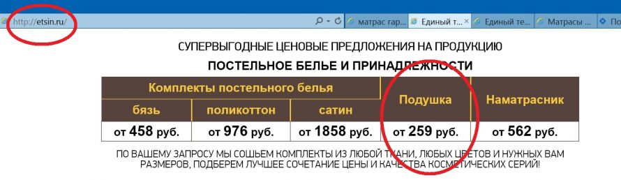 etsin_podushka