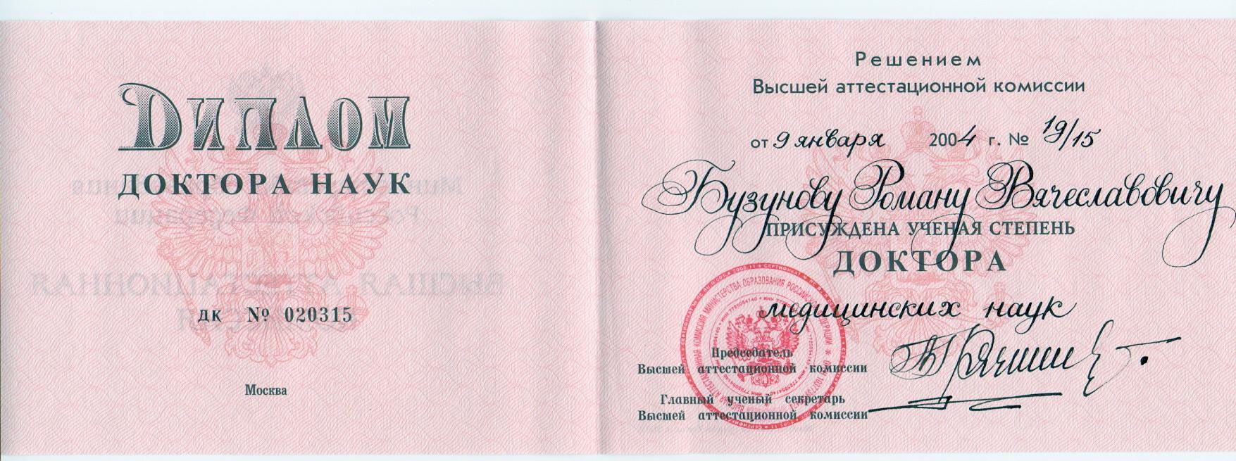 Дипломы и сертификаты ru Диплом доктора медицинских наук от 09 01 04 г ДК №020315