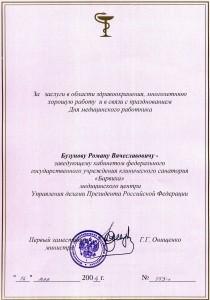 2004_Грамота Минздрава_2
