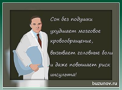 Бузунов Роман, правильная подушка, подушка для шеи, здоровый сон