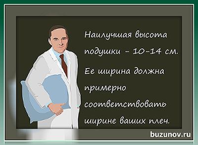Бузунов, как выбрать подушку, как правильно выбрать подушку