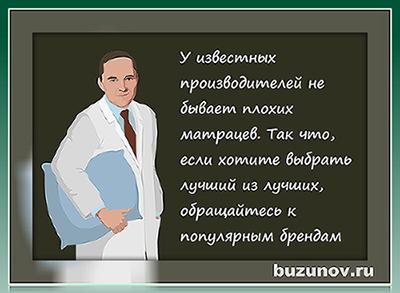 Бузунов, сомнолог отзывы, врач сомнолог, клиника сна