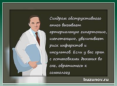Р. В. Бузунов, апноэ, синдром апноэ, ночное апноэ, обструктивное апноэ, лечение апноэ