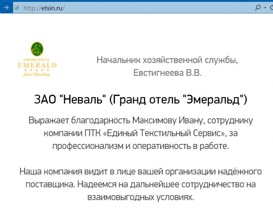 estin_blagodarnost
