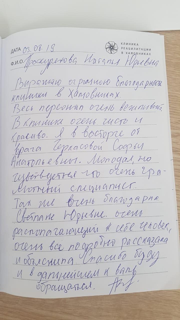 отзыв о лечении в Центре медицины сна _ Бузунов