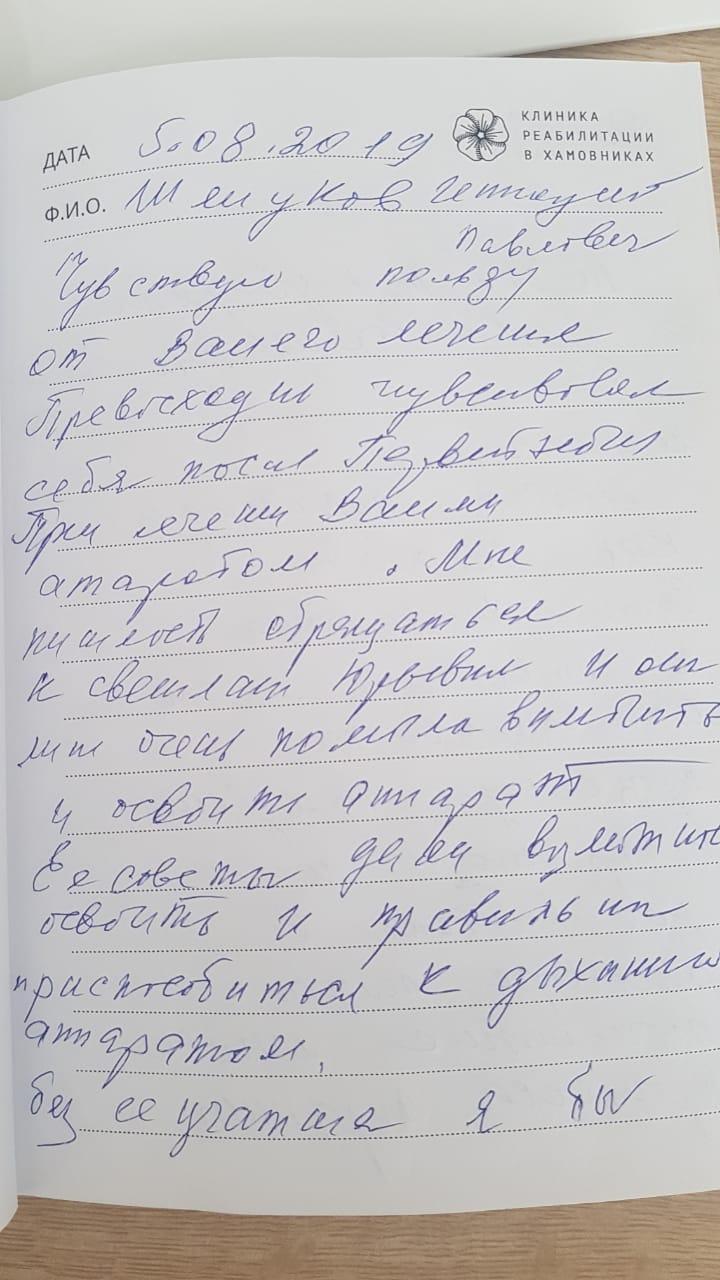 отзыв о сипап терапии_Бузунов