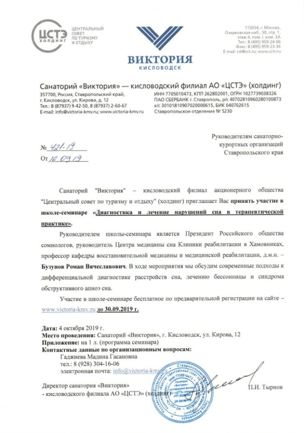 Школа-семинар в Кисловодске_санаторий Виктория