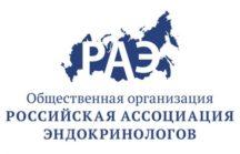 Российская Ассоциация Эндокринологов