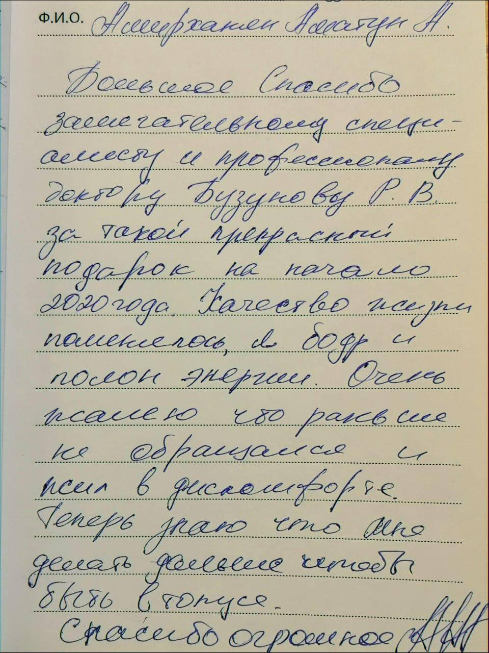 отзыв лечение нарушений сна Москва