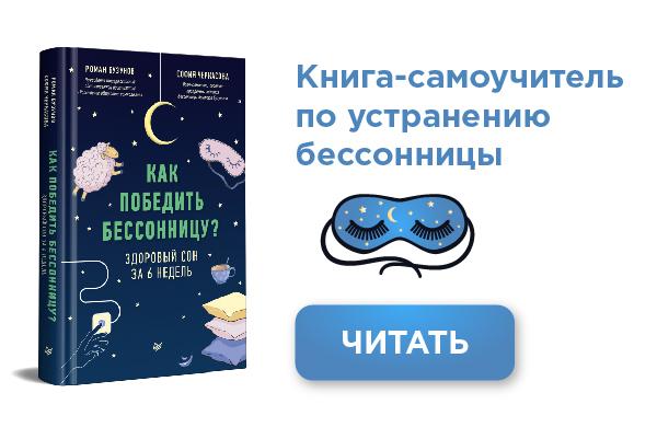 Как победить бессонницу_книга Роман Бузунов